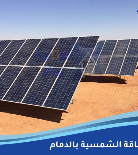 ألواح الطاقة الشمسية بالدمام